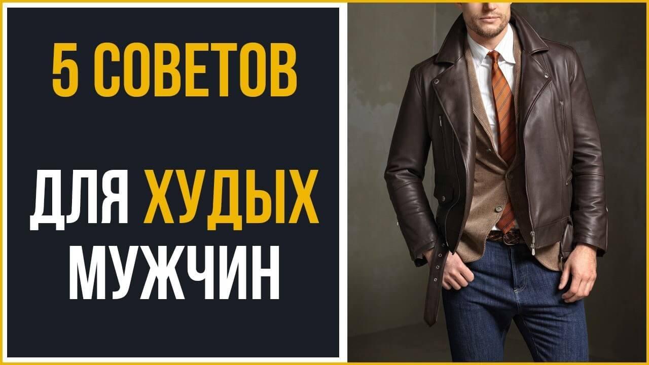Модные советы для Худых мужчин